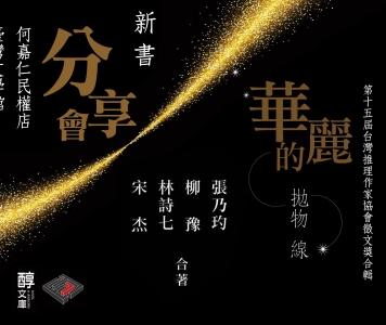 第十五屆台灣推理作家協會徵文獎合輯新書分享會