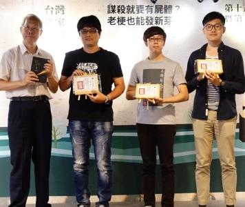 台灣推理作家協會第十五屆頒獎典禮暨第十六屆年會圓滿落幕