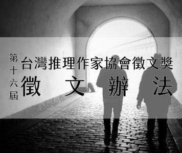 第十六屆台灣推理作家協會徵文獎 徵文辦法