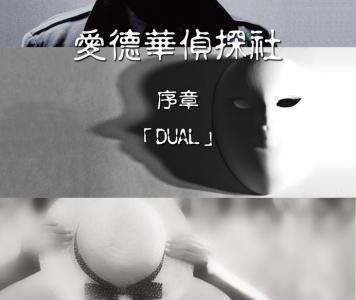 推薦!密室逃脫遊戲「愛德華偵探社【序章】」