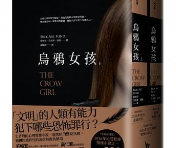 李柏青推薦:耶里克.艾克索.頌德《烏鴉女孩》,小異出版