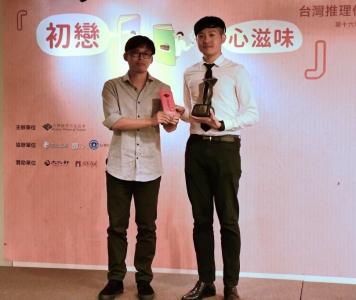 第十六屆台灣推理作家協會徵文獎得主--宋杰 得獎感言