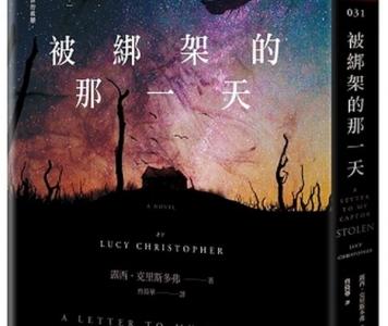 余小芳推薦:露西.克里斯多弗《被綁架的那一天》,高寶書版