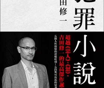 栞推薦:吉田修一《犯罪小說集》,皇冠文化