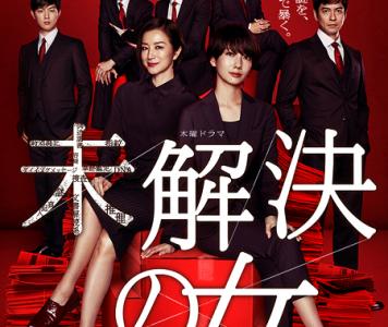 CROSS推薦:電視劇《未解決之女》,朝日電視台