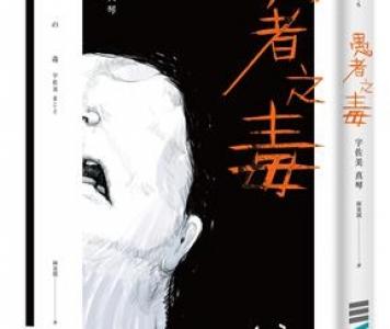 舟動推薦:宇佐美真琴《愚者之毒》,獨步文化