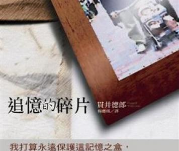 余小芳推薦:貫井德郎《追憶的碎片》,新雨出版