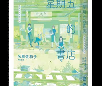 栞推薦:名取佐和子《星期五的書店》,獨步文化