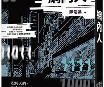 【推理社團推薦】慕痕:陳浩基《網內人》,皇冠文化