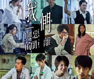 【推理社團推薦】劉家瑜:電視劇《我們與惡的距離》,公共電視