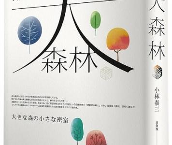 杜鵑窩人推薦:小林泰三《大森林小密室》,春天出版