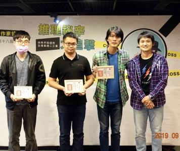 台灣推理作家協會第十七屆頒獎典禮暨第十八屆年會圓滿落幕