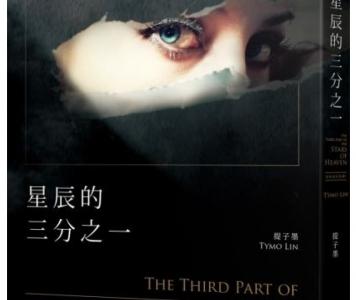 冬陽推薦:提子墨《星辰的三分之一》,尖端出版