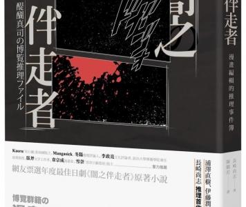 杜鵑窩人推薦:長崎尚志《闇之伴走者:漫畫編輯的推理事件簿》,天培文化