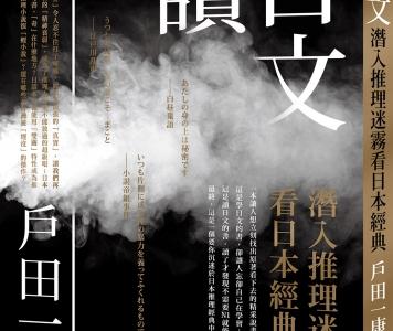 小云推薦:戶田一康《讀日文:潛入推理迷霧看日本經典》,眾文圖書