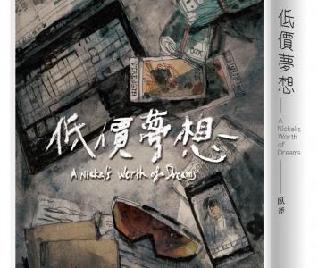 栞推薦:臥斧《低價夢想》,春山出版