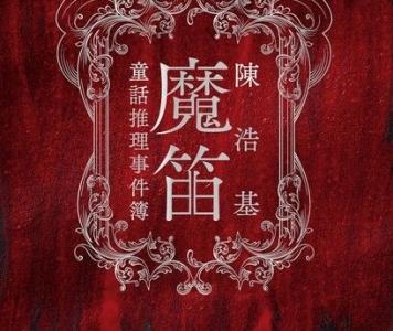 栞推薦:陳浩基《魔笛:童話推理事件簿》,皇冠文化