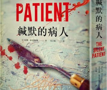 余小芳推薦:艾力克斯.麥可利迪斯《緘默的病人》,春天出版