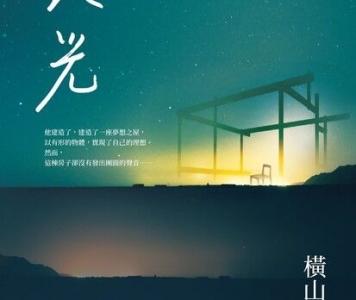 冬陽推薦:橫山秀夫《北光》,圓神出版