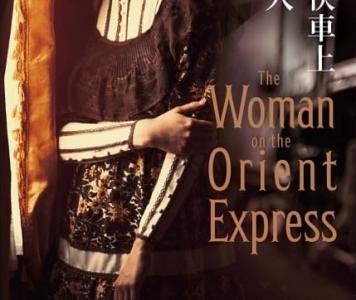 杜鵑窩人推薦:琳西‧珍恩‧艾胥佛《東方快車上的女人》,臉譜出版