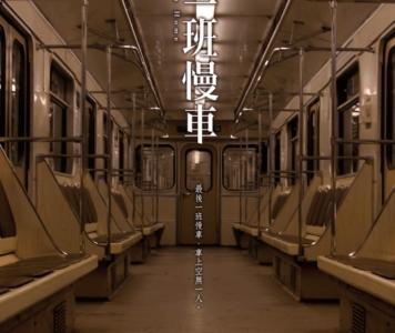 栞推薦:李柏青《最後一班慢車》,尖端出版