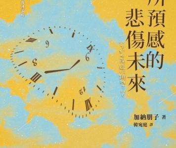小云推薦:加納朋子《我所預感的悲傷未來》,采實文化