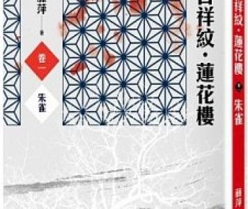 cross推薦:藤萍《吉祥紋蓮花樓》,野人文化