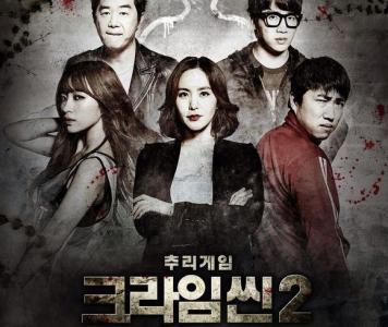 CROSS推薦:真人角色扮演推理綜藝秀《Crime Scene 犯罪現場》,韓國JTBC電視台