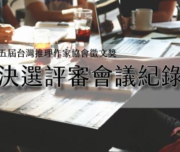 第十五屆台灣推理作家協會徵文獎 決選評審會議紀錄
