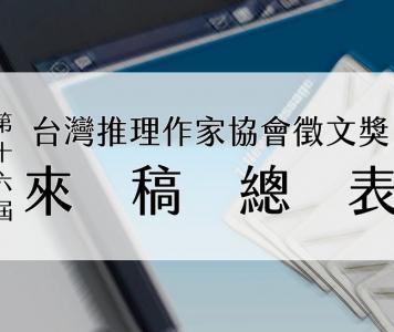 第十六屆台灣推理作家協會徵文獎來稿總表