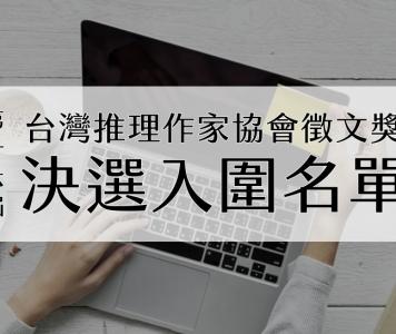 第十六屆台灣推理作家協會徵文獎 決選入圍名單