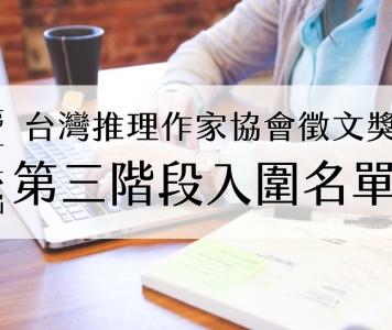 第十六屆台灣推理作家協會徵文獎 第三階段入圍名單
