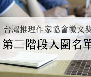 第十六屆台灣推理作家協會徵文獎 第二階段入圍名單