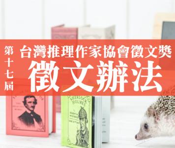 第十七屆台灣推理作家協會徵文獎 徵文辦法