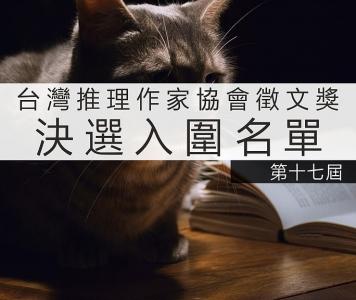 第十七屆台灣推理作家協會徵文獎決選入圍名單
