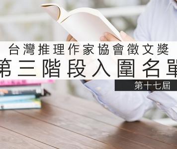 第十七屆台灣推理作家協會徵文獎第三階段入圍名單