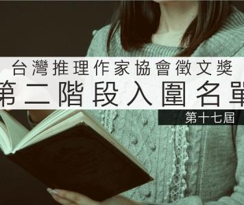 第十七屆台灣推理作家協會徵文獎 第二階段入圍名單