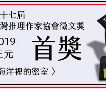 第十七屆台灣推理作家協會徵文獎得主--王元 得獎感言