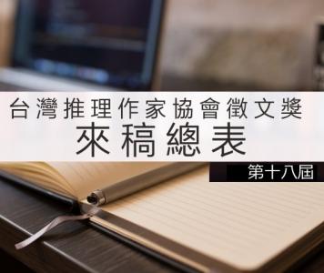 第十八屆台灣推理作家協會徵文獎來稿總表