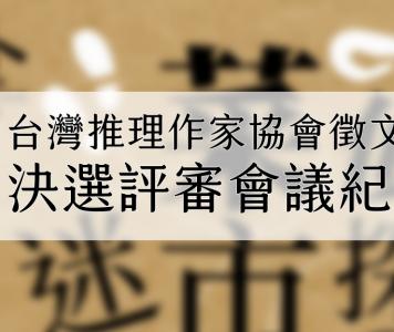 第十八屆台灣推理作家協會徵文獎 決選評審會議紀錄