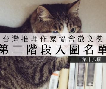 第十八屆台灣推理作家協會徵文獎第二階段入圍名單