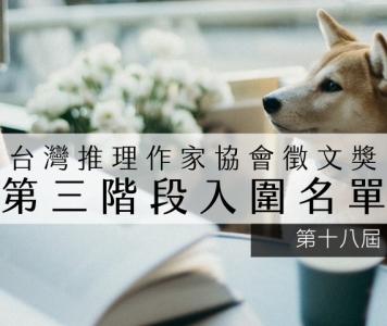 第十八屆台灣推理作家協會徵文獎第三階段入圍名單