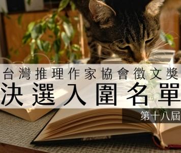 第十八屆台灣推理作家協會徵文獎決選入圍名單