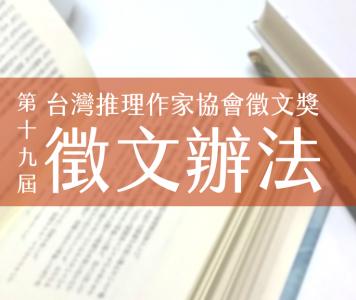 第十九屆台灣推理作家協會徵文獎 徵文辦法