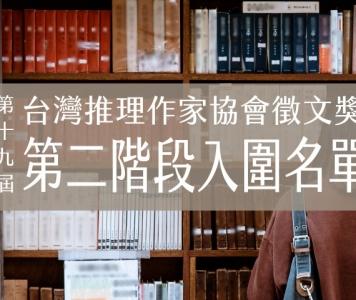 第十九屆台灣推理作家協會徵文獎第二階段入圍名單