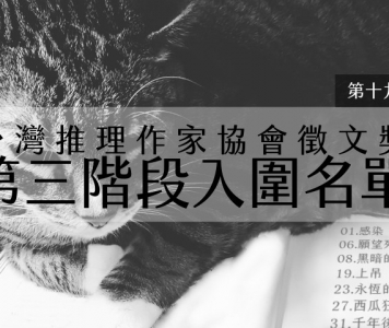 第十九屆台灣推理作家協會徵文獎第三階段入圍名單