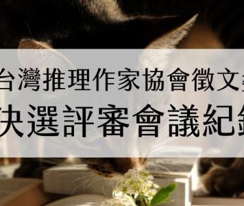 第十九屆台灣推理作家協會徵文獎 決選評審會議紀錄