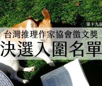 第十九屆台灣推理作家協會徵文獎決選入圍名單