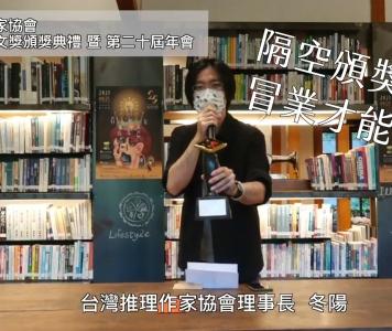 第十九屆台灣推理作家協會徵文獎得主——冒業 得獎感言