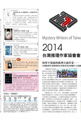 2014台灣推理作家協會會訊